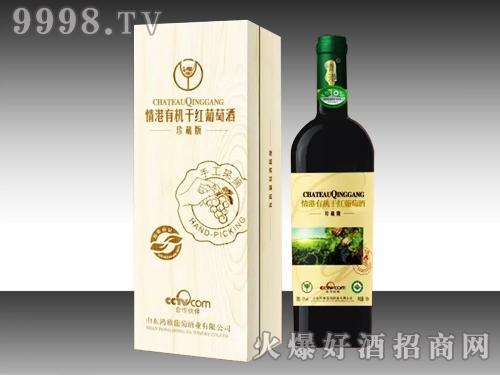 情港有机干红葡萄酒 珍藏版