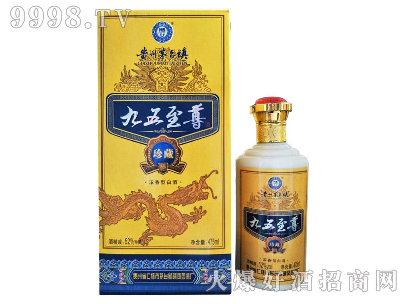 贵州茅台镇国酱王子九五至尊酒珍藏