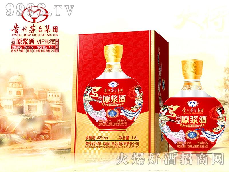 白金原浆酒VIP珍藏(红)