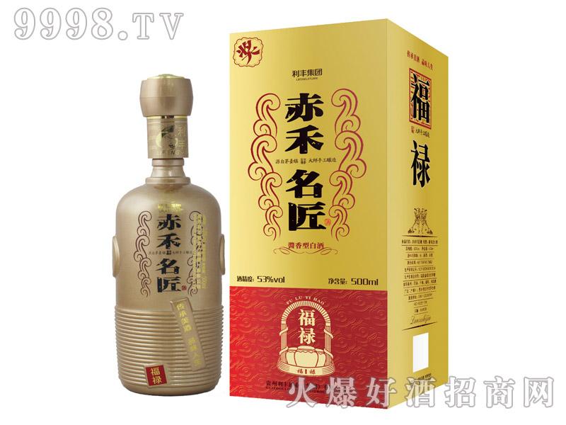 赤禾名匠酒-福禄