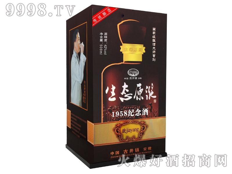 金仓生态原浆酒・1958纪念酒