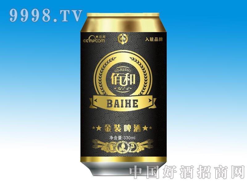 佰和金装啤酒330ml