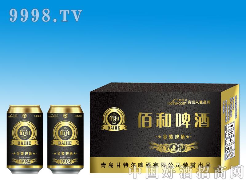 佰和金装啤酒330ml黑箱