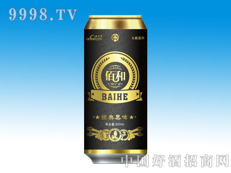 佰和经典黑啤500ml