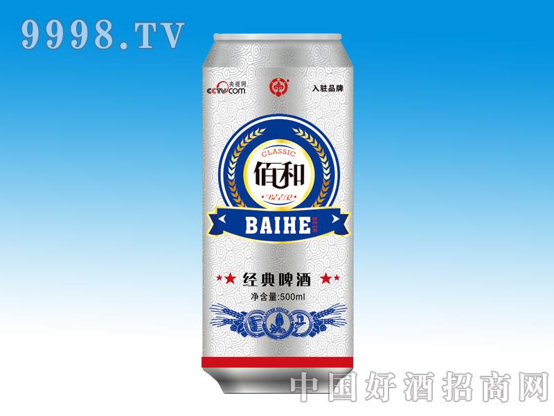 佰和经典啤酒500ml
