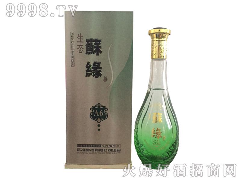 双沟生态苏缘酒A6-白酒招商信息