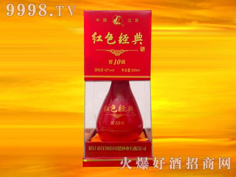 红色经典酒・窖藏10
