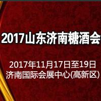 2017山东济南糖酒会
