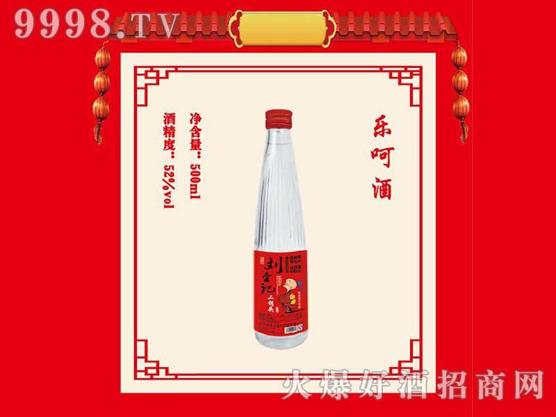 刘壶记二锅头乐呵酒52°-北京刘壶记酒业有限责任公司