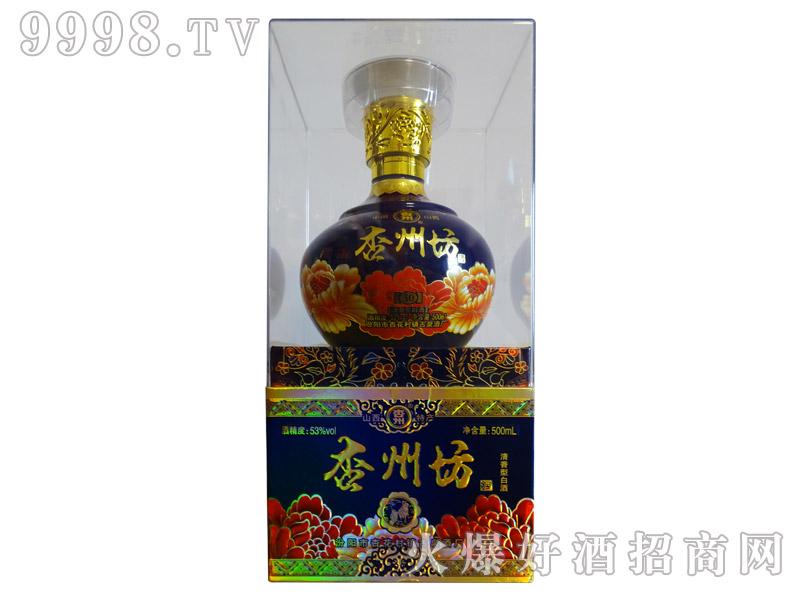 杏州坊酒(亚克力蓝)