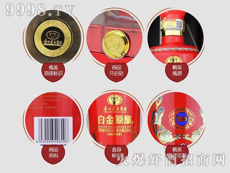 茅台白金原酿酒N15(红瓶细节展示)