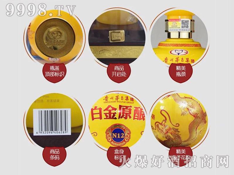 茅台白金原酿酒N12(黄瓶细节展示)