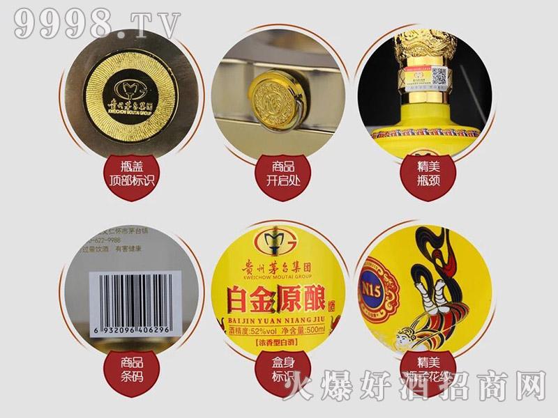 茅台白金原酿酒N15(黄瓶细节展示)