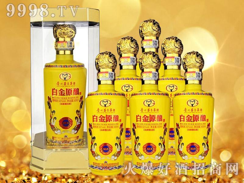 茅台白金原酿酒N15(黄瓶)