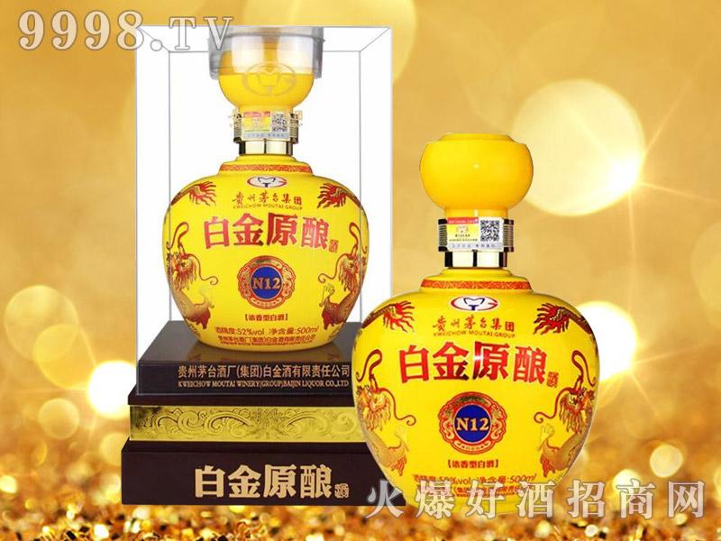 茅台白金原酿酒N12(黄瓶)
