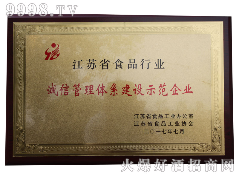 江苏乾隆江南酒业江苏省食品行业诚信管理体系建设示范企业奖牌