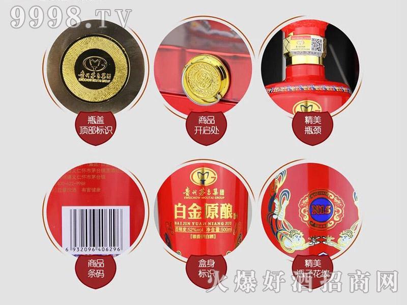 茅台白金原酿酒N12(红瓶细节展示)