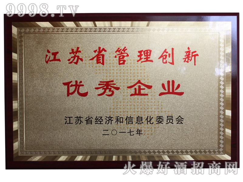 江苏乾隆江南酒业江苏省管理创新优秀企业奖牌