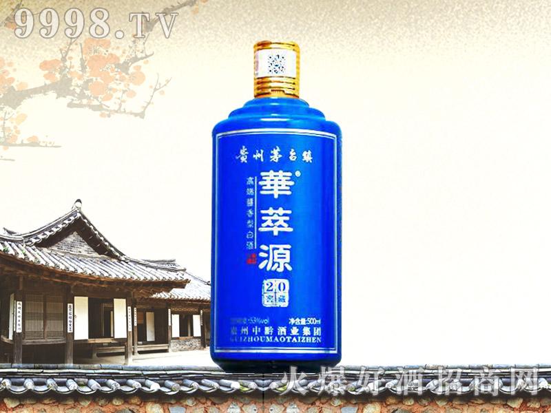 华萃源高端酱香白酒・窖藏20