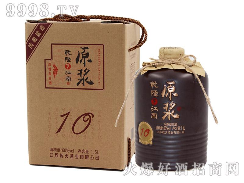 乾隆江南酒原浆坛藏