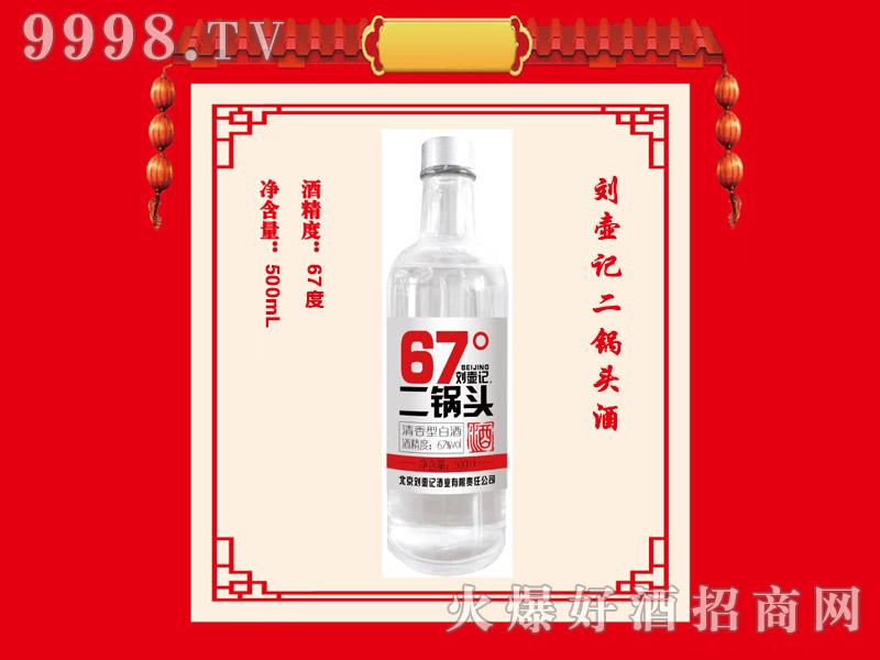 刘壶记二锅头酒67度
