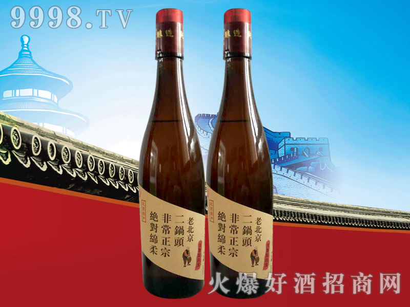 新华门老北京二锅头酒(棕瓶)42°480ml