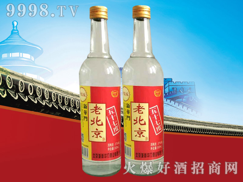 新华门老北京白酒57°500ml
