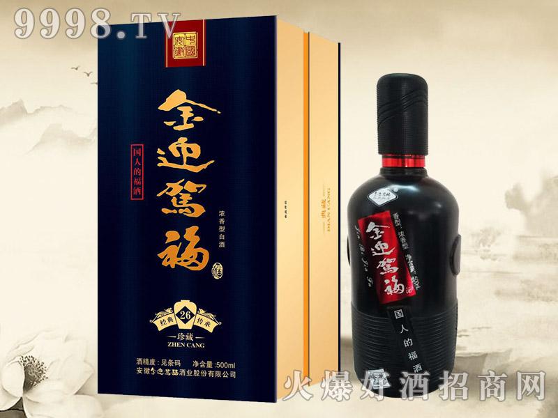 金�驾福酒・珍藏26