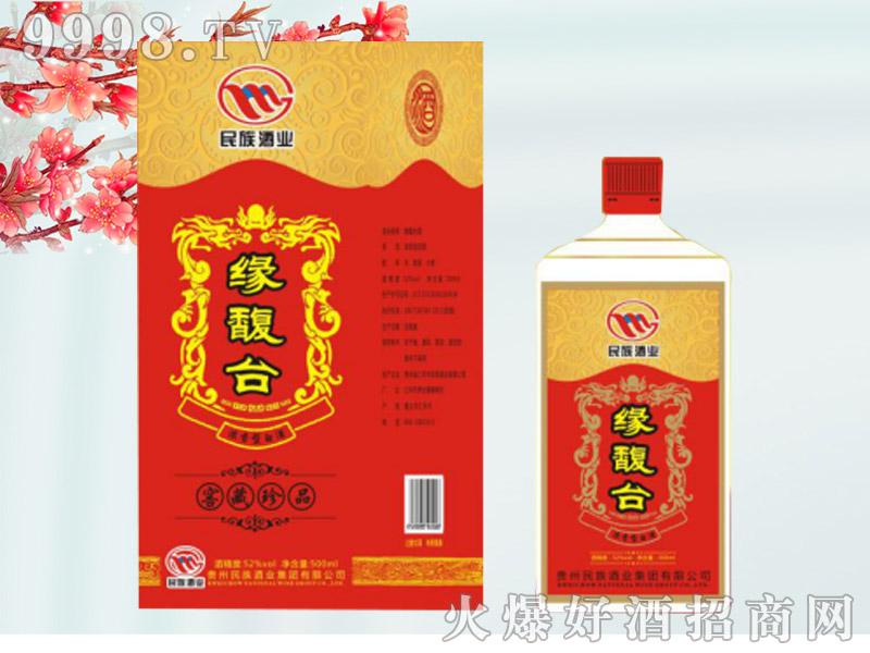 缘馥台酒(窖藏珍品)