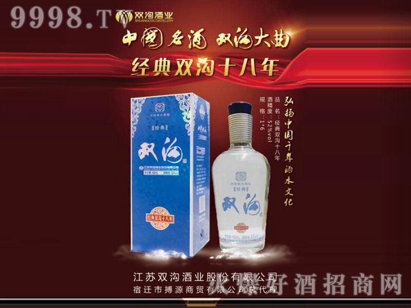 经典双沟酒18
