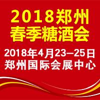 2018郑州春季糖酒会