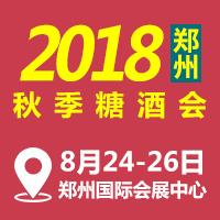 2018郑州秋季糖酒会