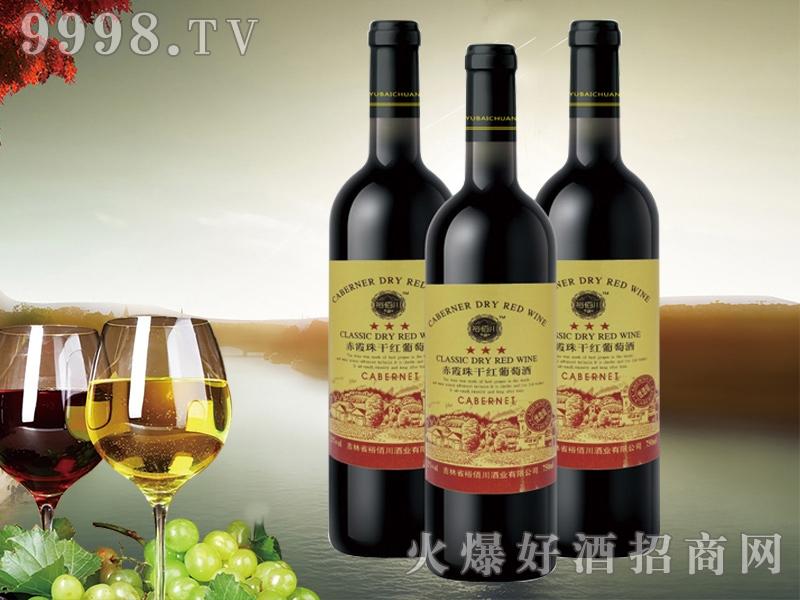 裕佰川干红葡萄酒500ml