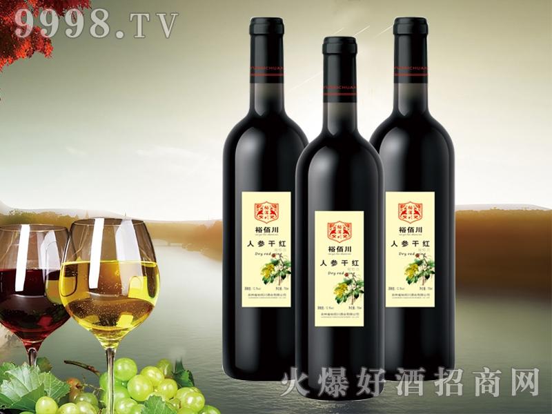 裕佰川人参干红葡萄酒