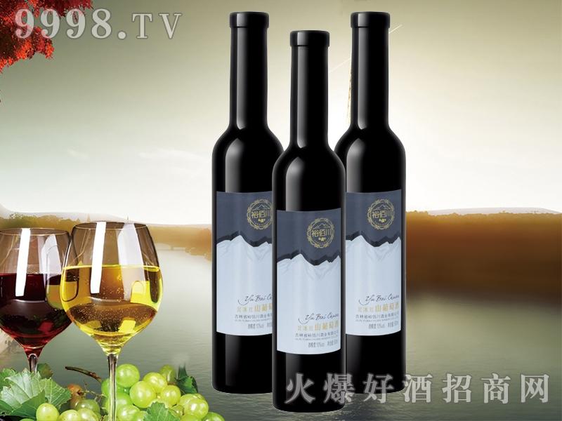 裕佰川北冰红山葡萄酒500ml