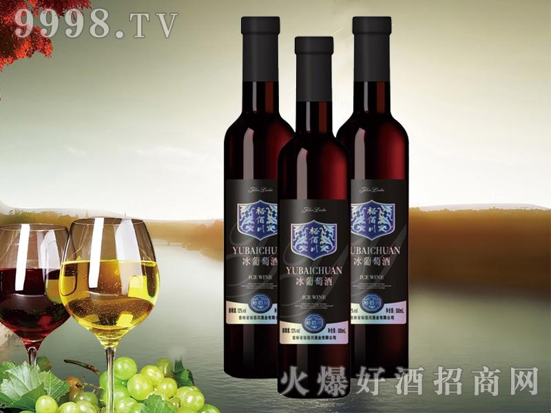 裕佰川冰葡萄酒12°500ml