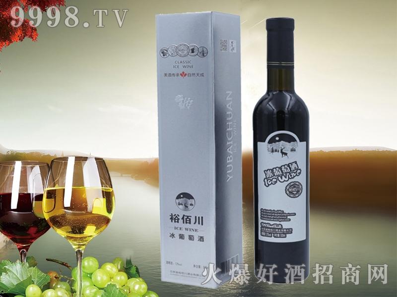 裕佰川冰葡萄酒500ml