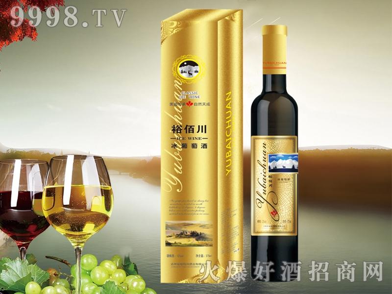 裕佰川冰葡萄酒黄礼盒