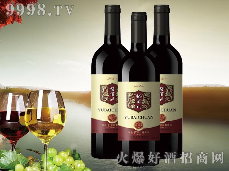 裕佰川晚秋8度双红葡萄酒