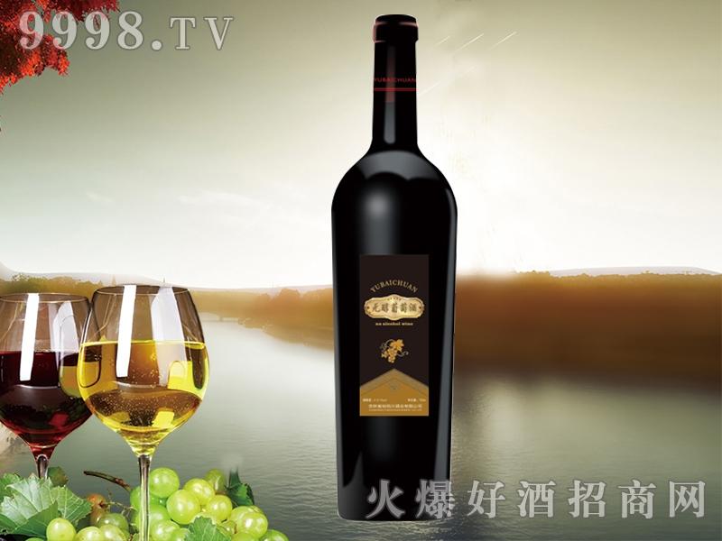 裕佰川无醇葡萄酒