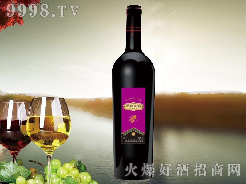 裕佰川无糖无醇葡萄酒