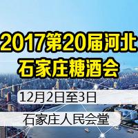 2017河北石家庄糖酒会