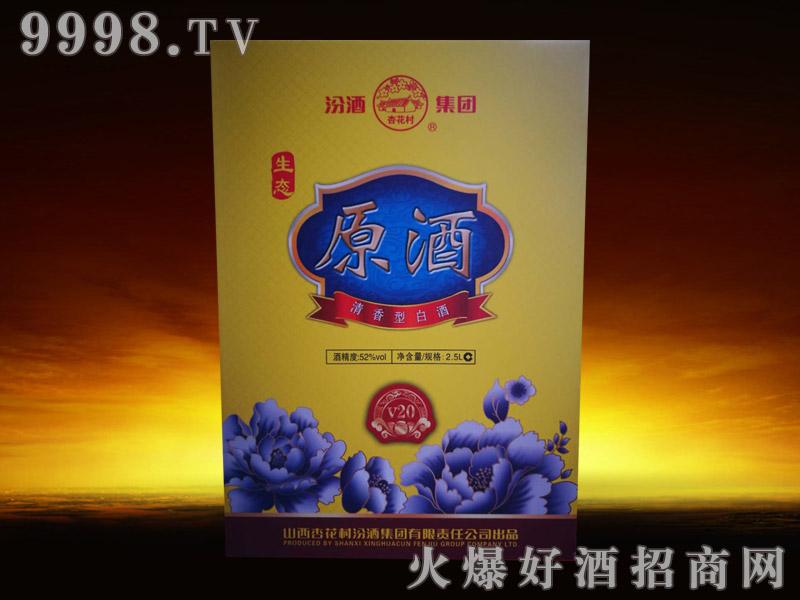 汾酒杏花村生态原酒v20礼盒