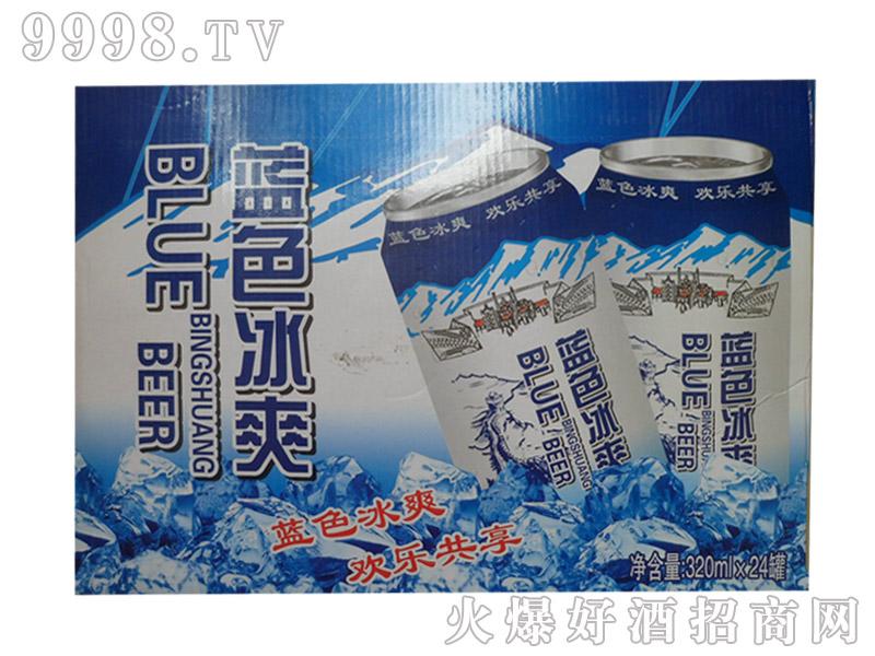 青伦鼎力蓝色冰爽欢乐共享啤酒