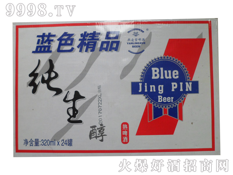 青伦鼎力蓝色精品纯生醇熟啤酒