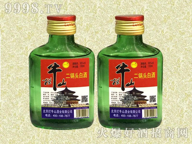 拦牛山二锅头白酒56度100ml(绿瓶)