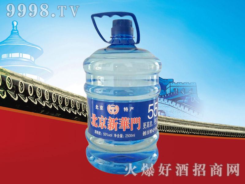 北京新华门白酒55°2.5L