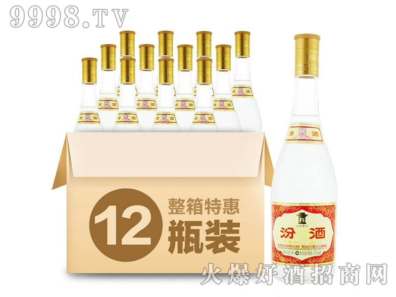 汾酒玻汾瓶53度475ml
