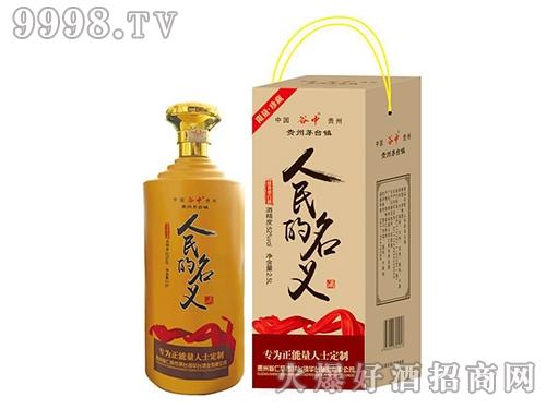 茅台定制酒人民的名义礼盒装-白酒招商信息