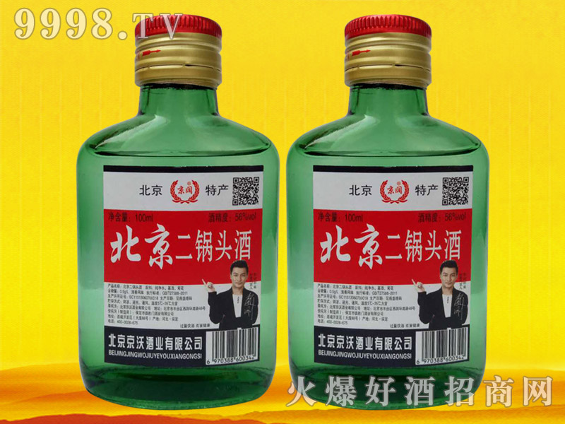 京阔北京二锅头酒56°100ml